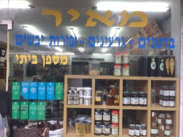 The #1 shop in Israel with his awards on the window